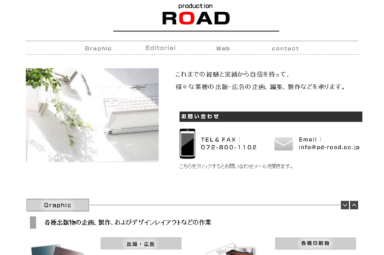 productionROADホームページ